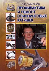 купить: Книга Профилактика и ремонт спиннинговых катушек