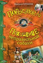 купити: Книга Поросенок.ru. Похищение неправильной собаки