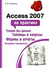 buy: Book Access 2007 на практике