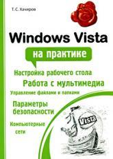 купить: Книга Windows Vista на практике