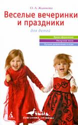 buy: Book Веселые вечеринки и праздники для детей