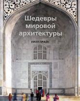 купить: Книга Шедевры мировой архитектуры