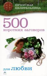 купить: Книга 500 коротких заговоров для любви
