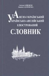 купить: Словарь Англо-український, українсько-англійський ілюстрований словник