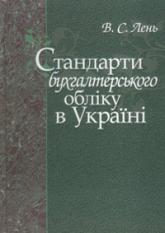 купити: Книга Стандарти бухгалтерського обліку в Україні