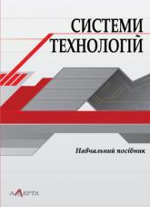 купить: Книга Системи технологій. Навчальний посібник
