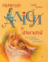 купити: Книга Пригоди Алiси в дивокраї, що їх автор переповiв для малят