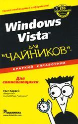 """купить: Книга Windows Vista для """"чайников"""". Краткий справочник"""
