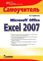 купити: Книга Microsoft Office Excel 2007. Самоучитель