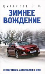 купить: Книга Зимнее вождение и подготовка автомобиля к зиме