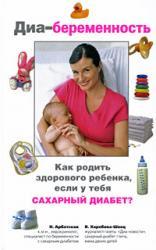 купить: Книга Диа-беременность. Как родить здорового ребенка, если у тебя сахарный диабет