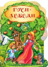 купить: Книга Гуси-лебеди