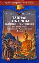 купить: Книга Тайная доктрина атлантов и лемурийцев