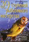 купить: Книга 39 ступеней рыболовного мастерства