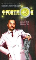 купить: Книга Фронтмен