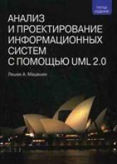 купить: Книга Анализ и проектирование информационных систем с п
