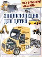 купить: Книга Энциклопедия для детей. Как работают машины
