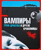 купить: Книга Вампиры. Граф Дракула и другие кровопийцы