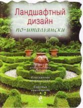 купить: Книга Ландшафтный дизайн по-итальянски