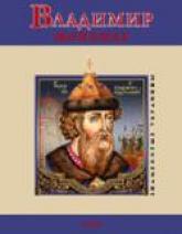 купить: Книга Владимир Мономах