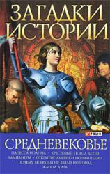 buy: Book Загадки истории. Средневековье