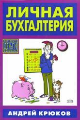 купить: Книга Личная бухгалтерия