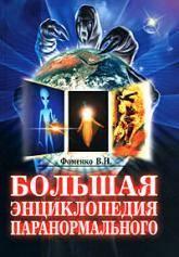 купить: Книга Большая энциклопедия паранормального