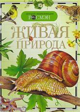 купити: Книга Живая природа