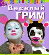 купить: Книга Веселый грим