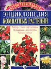 купить: Книга Иллюстрированная энциклопедия комнатных растений