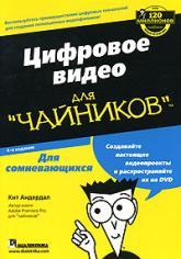 """купить: Книга Цифровое видео для """"чайников"""" (4-е издание)"""