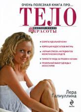 купити: Книга Очень полезная книга про... тело