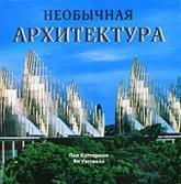 купить: Книга Необычная архитектура / Bizzare Buildings