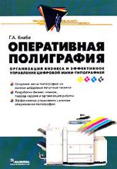 купить: Книга Оперативная полиграфия. Организация бизнеса и эффективное управление цифровой мини-типографией
