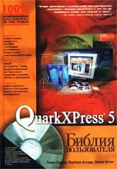 купить: Книга QuarkXPress 5. Библия пользователя (+ CD-ROM)