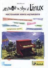 купить: Книга Музыка и звук в Linux. Настольная книга музыканта (+ CD-ROM)