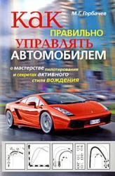 купить: Книга Как правильно управлять автомобилем. О мастерстве пилотирования и секретах активного стиля вождения