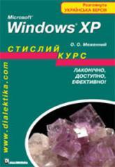 купить: Книга Microsoft Windows XP. Стислий курс