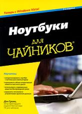 buy: Book Ноутбуки для чайников