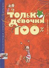 купить: Книга Только девочки. 100%