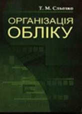 купить: Книга Організація обліку.