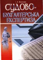 купить: Книга Судово-бухгалтерська експертиза.