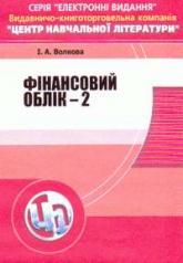 купити: Книга Фінансовий облік - 2.