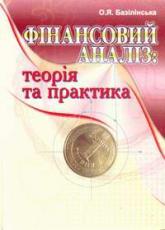 купити: Книга Фінансовий аналіз: теорія та практика.