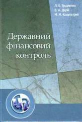 купити: Книга Державний фінансовий контроль. Навчальний посібник рекомендований МОН України