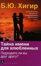 купить: Книга Тайна имени для влюбленных. Подходите ли вы друг другу?