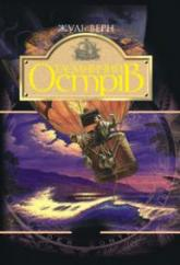 купити: Книга Таємничий острів