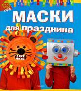 купить: Книга Маски для праздника