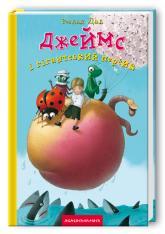 купити: Книга Джеймс і гігантський персик