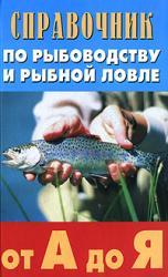 купить: Книга Справочник по рыбоводству и рыбной ловле от А до Я